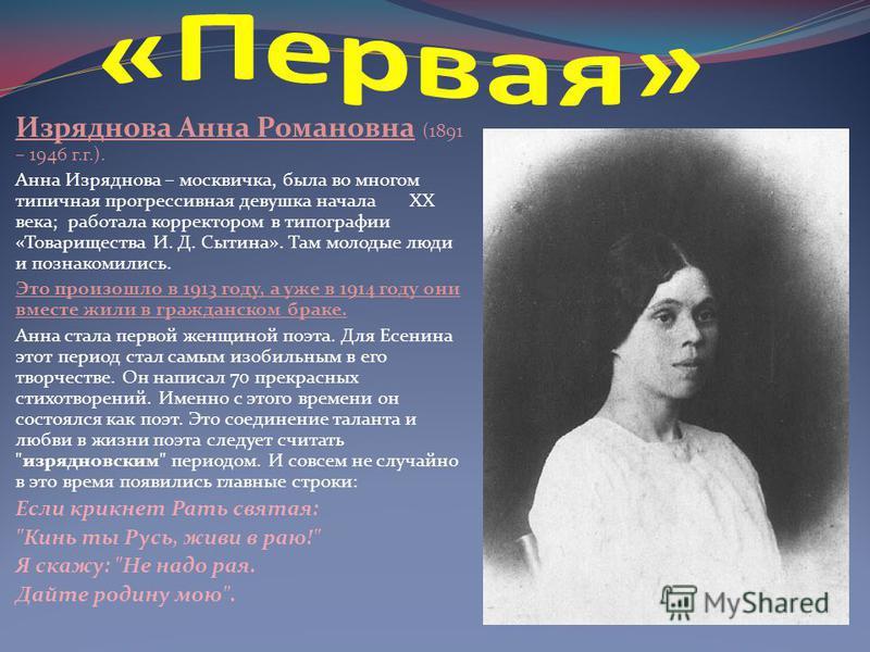 Изряднова Анна Романовна (1891 – 1946 г.г.). Анна Изряднова – москвичка, была во многом типичная прогрессивная девушка начала XX века; работала корректором в типографии «Товарищества И. Д. Сытина». Там молодые люди и познакомились. Это произошло в 19
