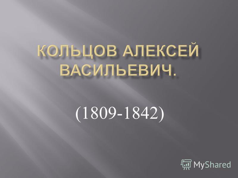 (1809-1842)