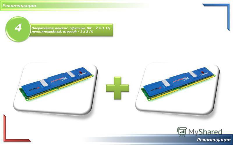 Оперативная память: офисный ПК - 2 х 1 Гб, мультимедийный, игровой - 2 х 2 Гб 4 4 Рекомендации