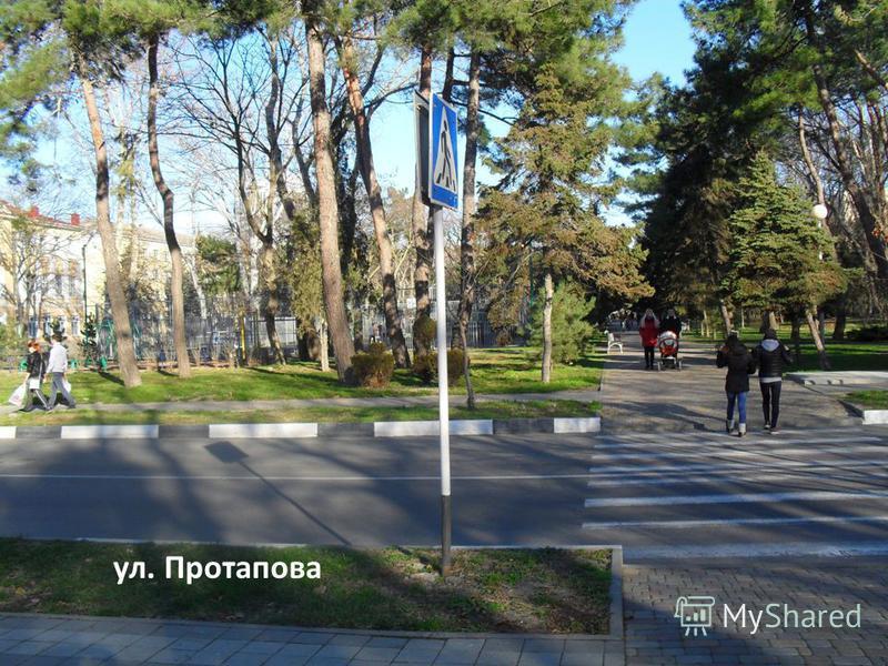 ул. Протапова
