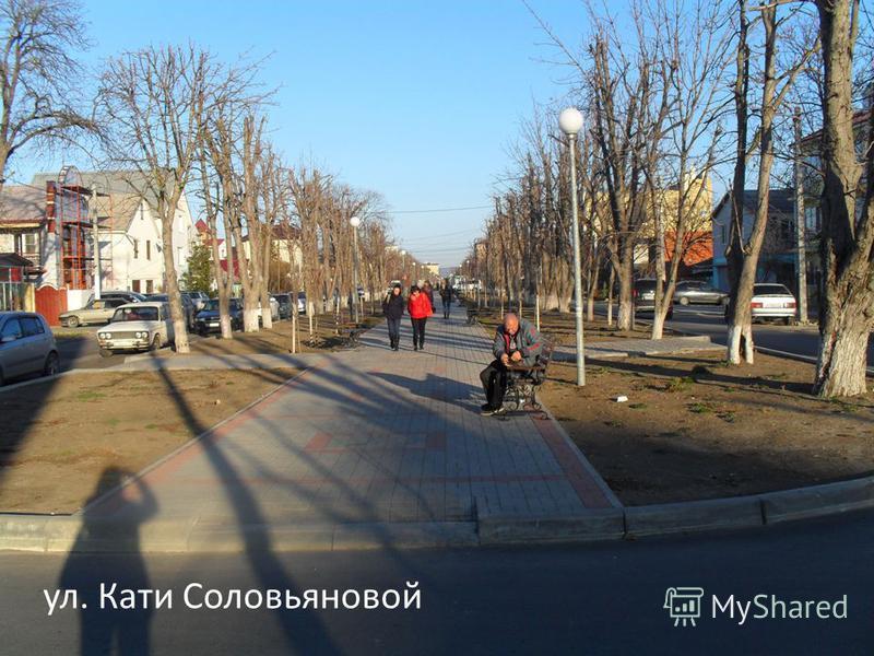 ул. Кати Соловьяновой
