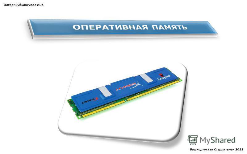 Автор: Субхангулов И.И. Башкортостан Стерлитамак 2011