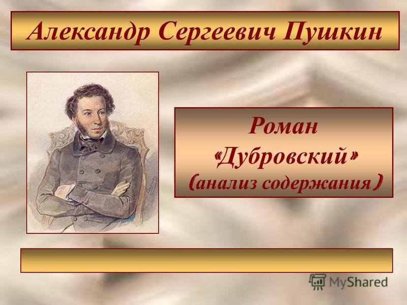 Роман « Дубровский » ( анализ содержания ) Александр Сергеевич Пушкин