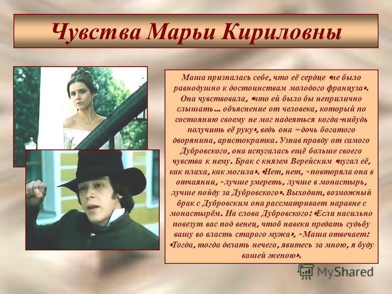 Чувства Марьи Кириловны Маша призналась себе, что её сердце « не было равнодушно к достоинствам молодого француза ». Она чувствовала, « что ей было бы неприлично слышать … объяснение от человека, который по состоянию своему не мог надеяться когда - н