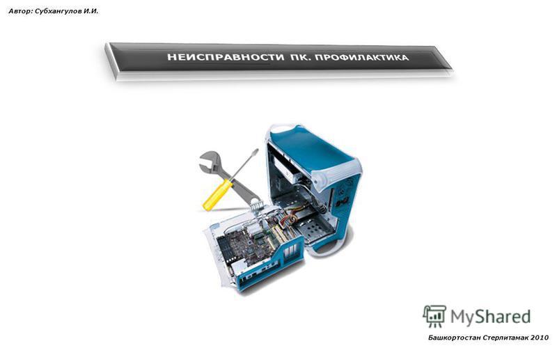 Автор: Субхангулов И.И. Башкортостан Стерлитамак 2010