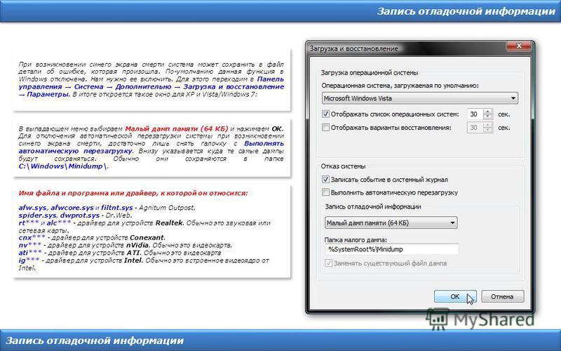 Запись отладочной информации При возникновении синего экрана смерти система может сохранить в файл детали об ошибке, которая произошла. По-умолчанию данная функция в Windows отключена. Нам нужно ее включить. Для этого переходим в Панель управления Си