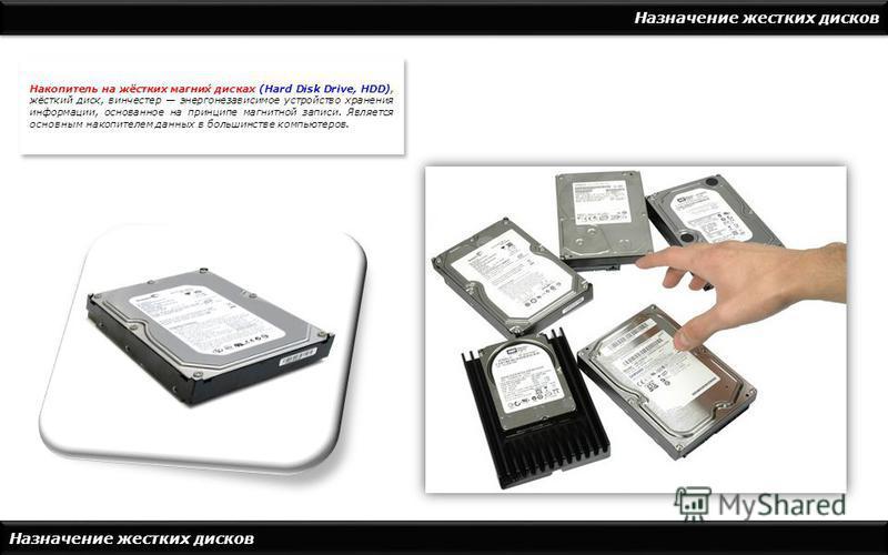 Назначение жестких дисков Накопитель на жёстких магний́х дисках (Hard Disk Drive, HDD), жёсткий диск, винчестер энергонезависимое устройство хранения информации, основанное на принципе магнийтной записи. Является основным накопителем данных в большин