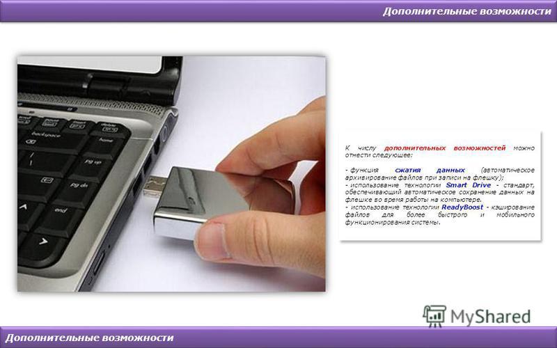 Дополнительные возможности К числу дополнительных возможностей можно отнести следующее: - функция сжатия данных (автоматическое архивирование файлов при записи на флешку); - использование технологии Smart Drive - стандарт, обеспечивающий автоматическ