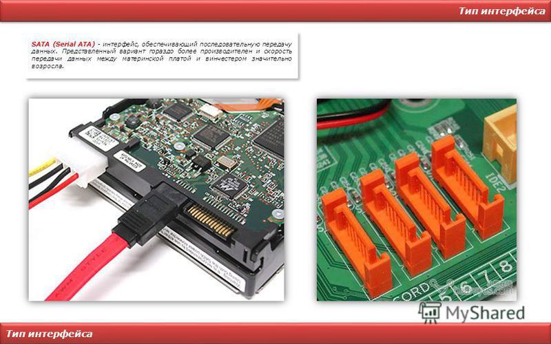 Тип интерфейса SATA (Serial ATA) - интерфейс, обеспечивающий последовательную передачу данных. Представленный вариант гораздо более производителен и скорость передачи данных между материнской платой и винчестером значительно возросла.
