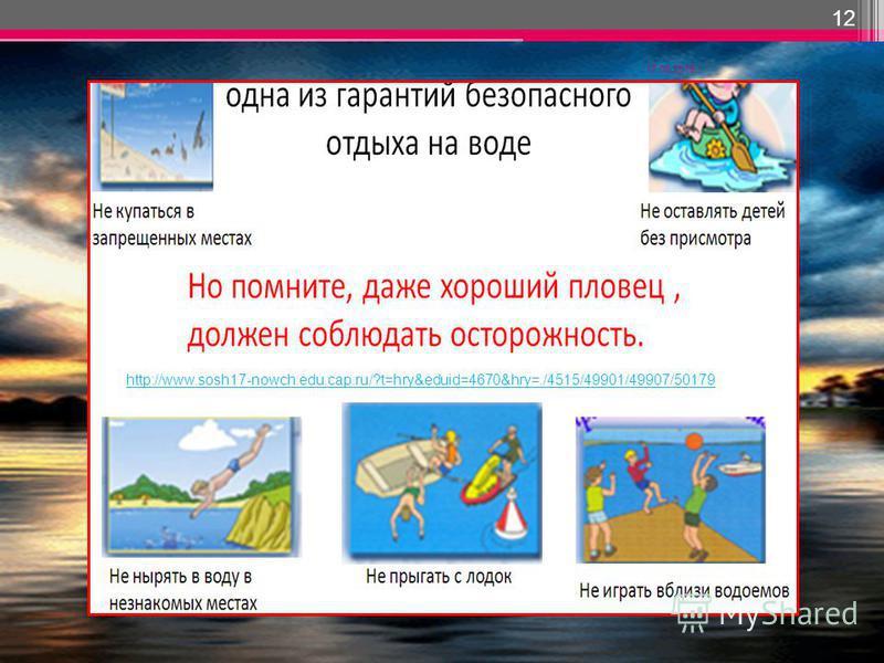 17.08.2015 12 http://www.sosh17-nowch.edu.cap.ru/?t=hry&eduid=4670&hry=./4515/49901/49907/50179