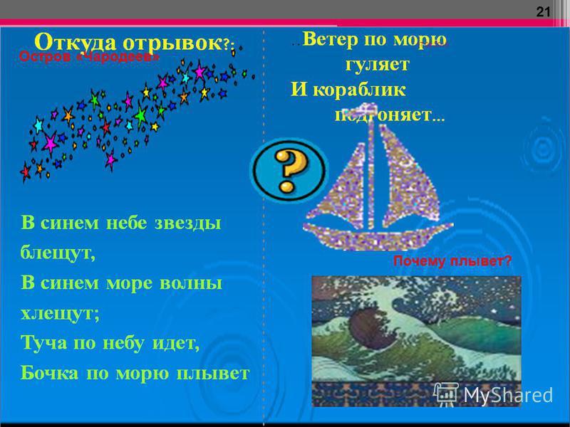 17.08.2015 21 Остров «Чародеев» Почему плывет?
