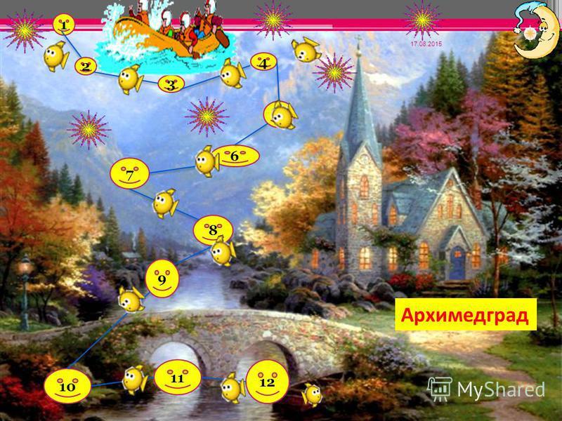7 Архимедград 3 1 2 6 5 4 11 7 9 10 8 12