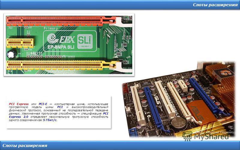 Слоты расширения PCI Express или PCI-E компьютерная шина, использующая программную модель шины PCI и высокопроизводительный физический протокол, основанный на последовательной передаче данных. Увеличенная пропускная способность спецификация PCI Expre