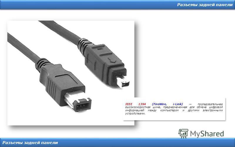Разъемы задней панели IEEE 1394 (FireWire, i-Link) последовательная высокоскоростная шина, предназначенная для обмена цифровой информацией между компьютером и другими электронными устройствами.