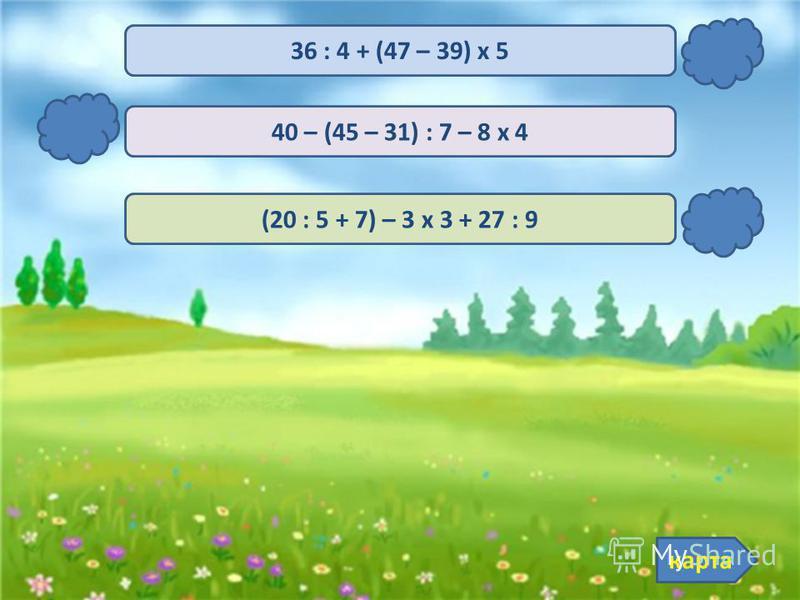 ? м. Моисей Юлий 5 м.(5 х 4) м. РЕШЕНИЕ: 5 + (5 х 4) = 25 (м) ОТВЕТ: Они съели 25 морковок. карта ПРОВЕРКА