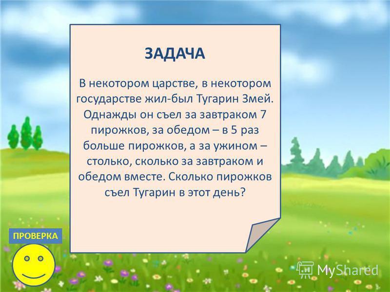 36 : 4 + (47 – 39) х 5 40 – (45 – 31) : 7 – 8 х 4 (20 : 5 + 7) – 3 х 3 + 27 : 9 49 6 5 карта