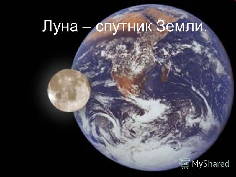 Луна – холодное тело.