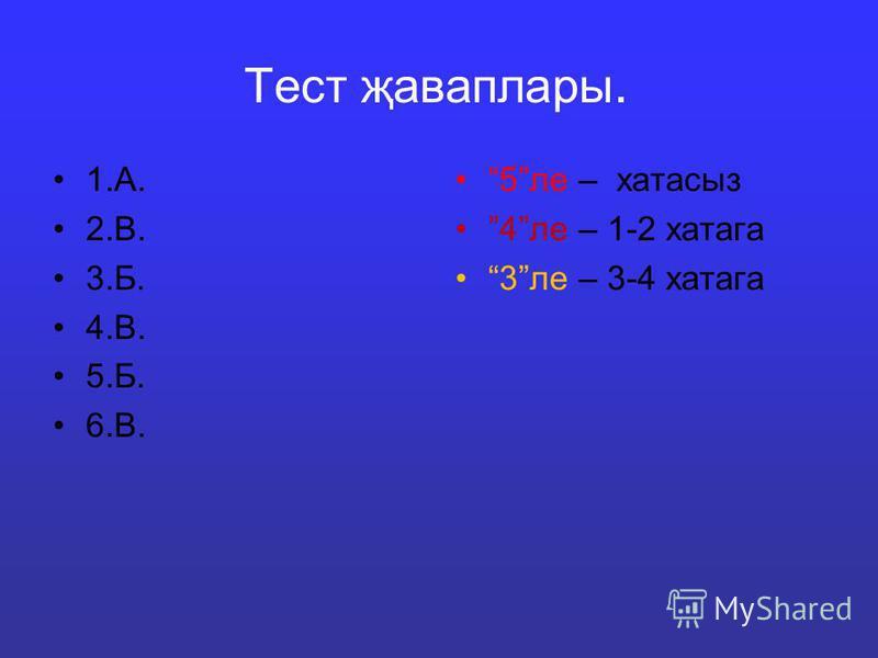 Тест җаваплары. 1.А. 2.В. 3.Б. 4.В. 5.Б. 6.В. 5ле – хатасыз 4ле – 1-2 хатага 3ле – 3-4 хатага