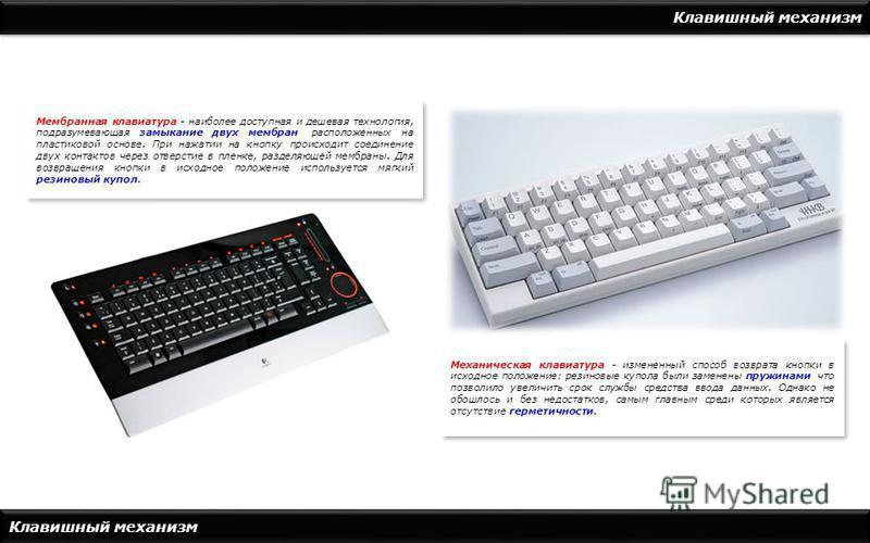 Клавишный механизм Мембранная клавиатура - наиболее доступная и дешевая технология, подразумевающая замыкание двух мембран, расположенных на пластиковой основе. При нажатии на кнопку происходит соединение двух контактов через отверстие в пленке, разд