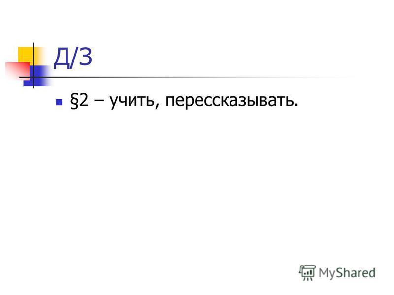 Д/З §2 – учить, пересказывать.