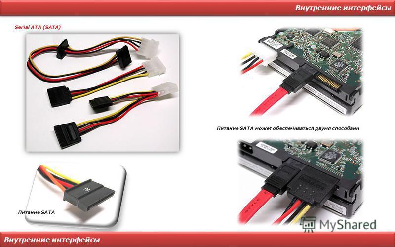 Внутренние интерфейсы Serial ATA (SATA) Питание SATA Питание SATA может обеспечиваться двумя способами