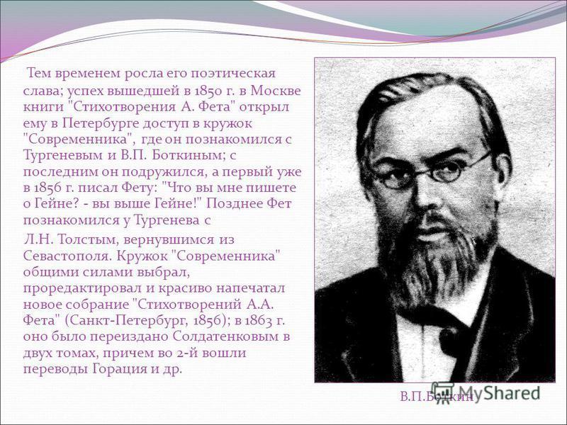 Тем временем росла его поэтическая слава; успех вышедшей в 1850 г. в Москве книги