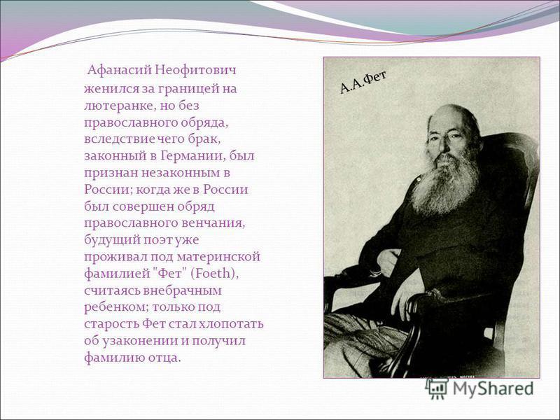 Афанасий Неофитович женился за границей на лютеранке, но без православного обряда, вследствие чего брак, законный в Германии, был признан незаконным в России; когда же в России был совершен обряд православного венчания, будущий поэт уже проживал под