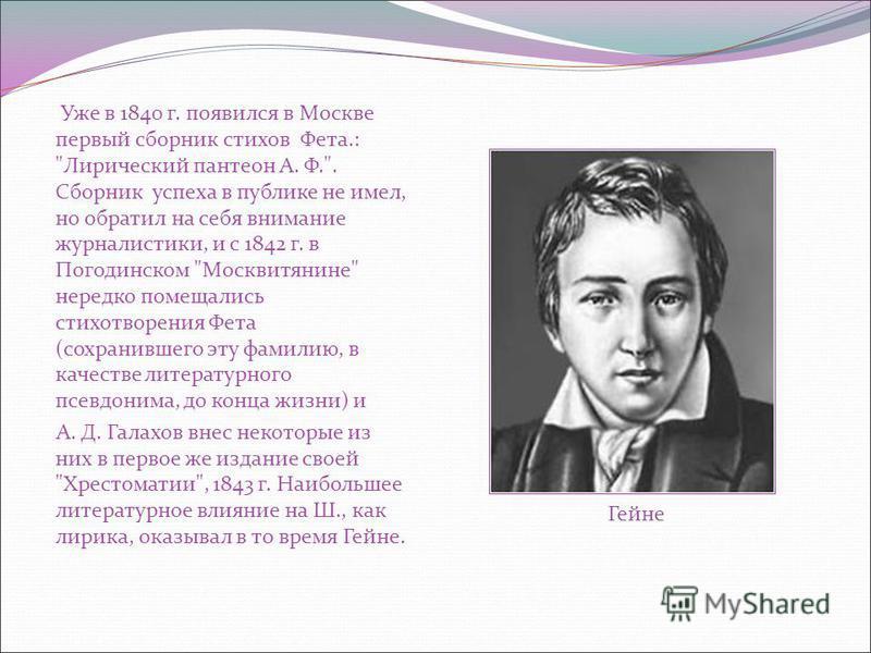 Уже в 1840 г. появился в Москве первый сборник стихов Фета.: