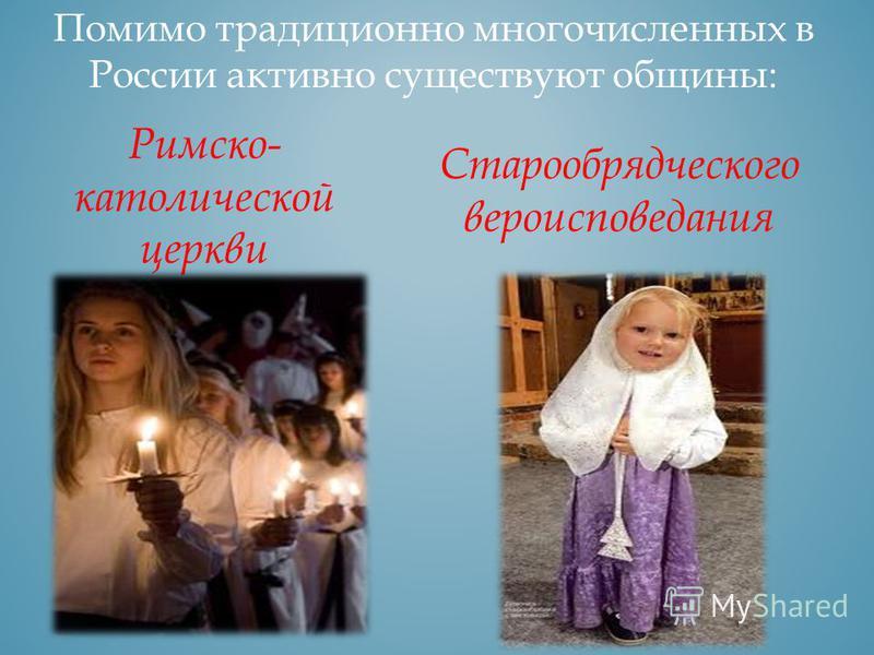Православие – более 12 тысяч общин, более 450 монастырей Буддизм – более 200 общин Ислам – более 2,5 тысяч общин NOTA BENE
