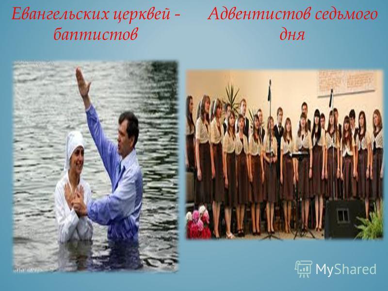 Помимо традиционно многочисленных в России активно существуют общины: Старообрядческого вероисповедания Римско- католической церкви