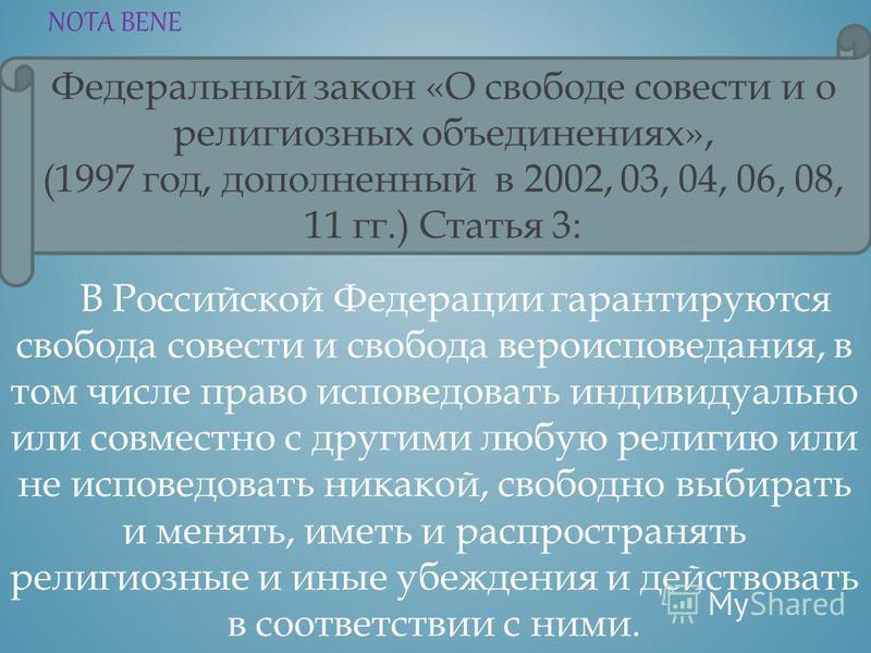 NOTA BENE Конституция Российской Федерации, Статья 14: 1. Российская Федерация светское государство. Никакая религия не может устанавливаться в качестве государственной или обязательной. 2. Религиозные объединения отделены от государства и равны пере