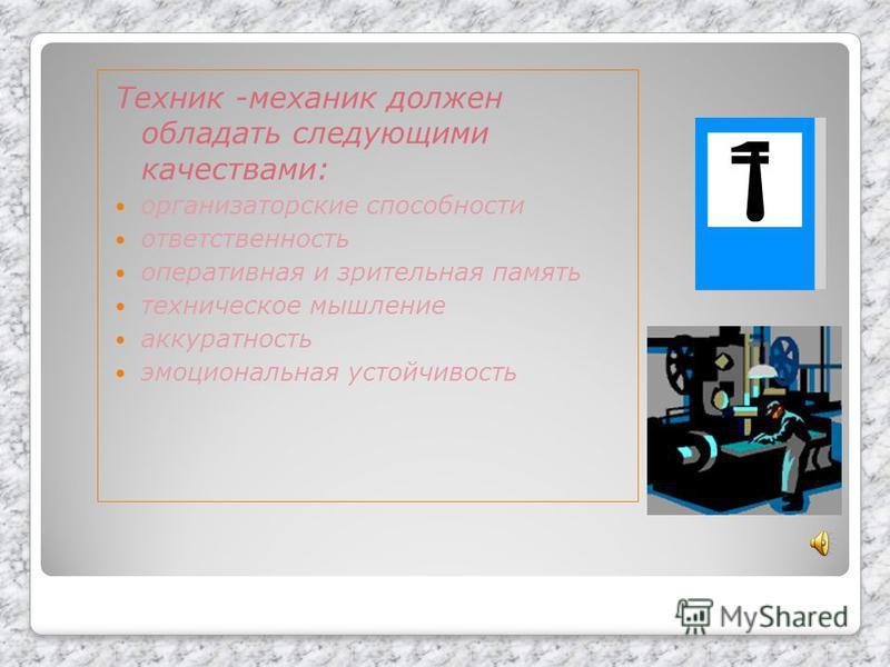 Техник -механик должен обладать следующими качествами: организаторские способности ответственность оперативная и зрительная память техническое мышление аккуратность эмоциональная устойчивость