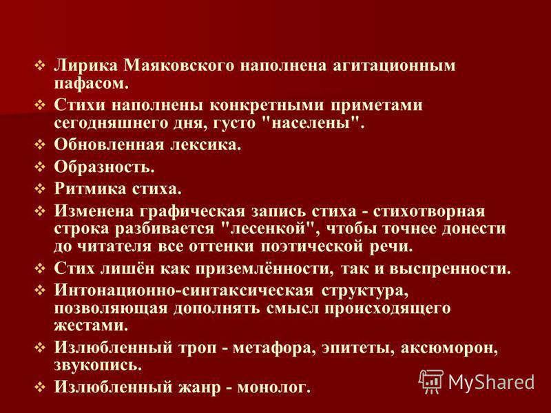 Лирика Маяковского наполнена агитационным пафасом. Стихи наполнены конкретными приметами сегодняшнего дня, густо