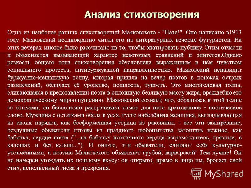 Анализ стихотворения Одно из наиболее ранних стихотворений Маяковского -