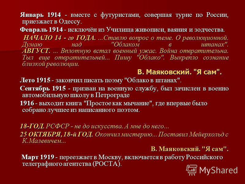 Январь 1914 - вместе с футуристами, совершая турне по России, приезжает в Одессу. Январь 1914 - вместе с футуристами, совершая турне по России, приезжает в Одессу. Февраль 1914 - исключён из Училища живописи, ваяния и зодчества. Февраль 1914 - исключ