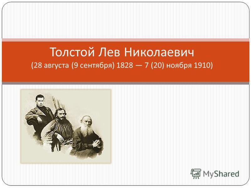 Толстой Лев Николаевич (28 августа (9 сентября ) 1828 7 (20) ноября 1910)
