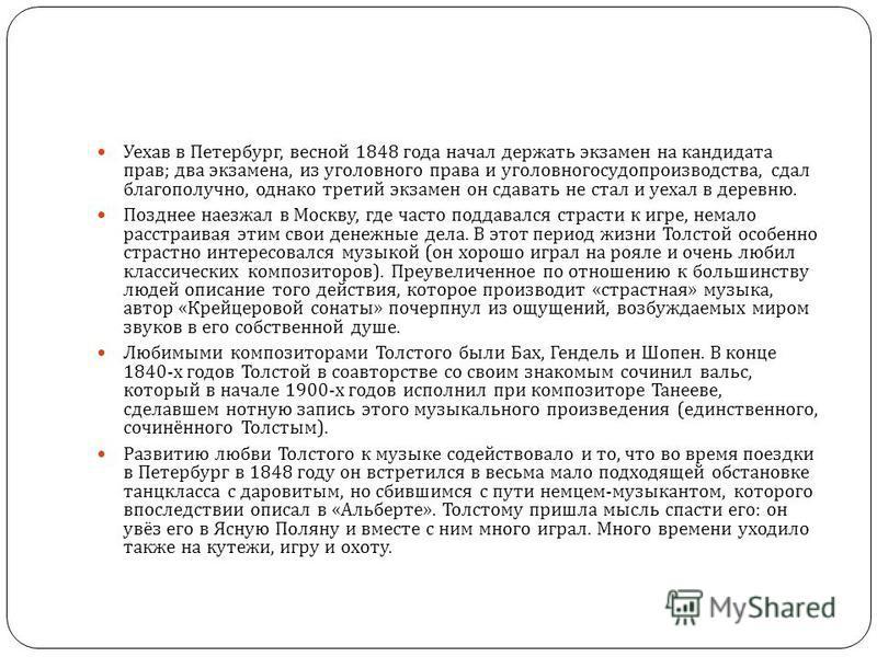 Уехав в Петербург, весной 1848 года начал держать экзамен на кандидата прав ; два экзамена, из уголовного права и уголовного судопроизводства, сдал благополучно, однако третий экзамен он сдавать не стал и уехал в деревню. Позднее наезжал в Москву, гд