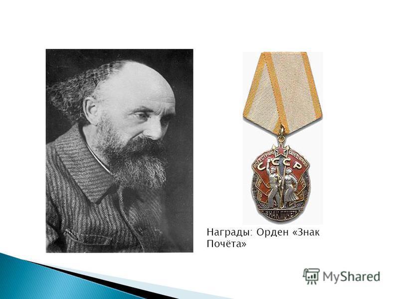 Награды: Орден «Знак Почёта»