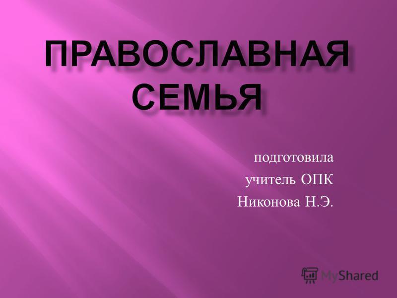 подготовила учитель ОПК Никонова Н. Э.