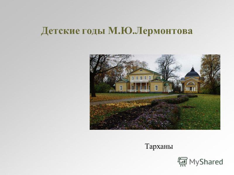 Детские годы М.Ю.Лермонтова Тарханы
