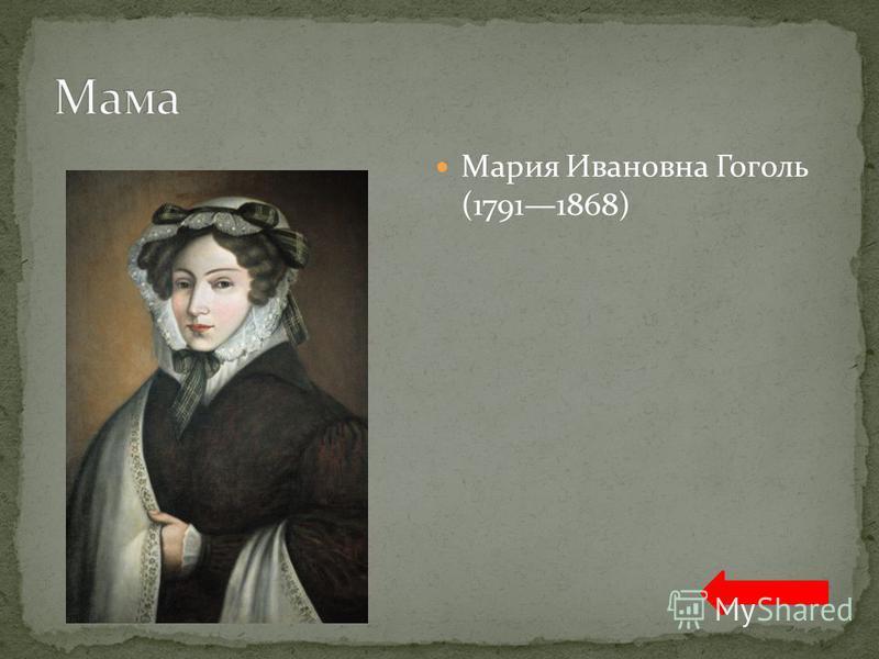 Мария Ивановна Гоголь (17911868)
