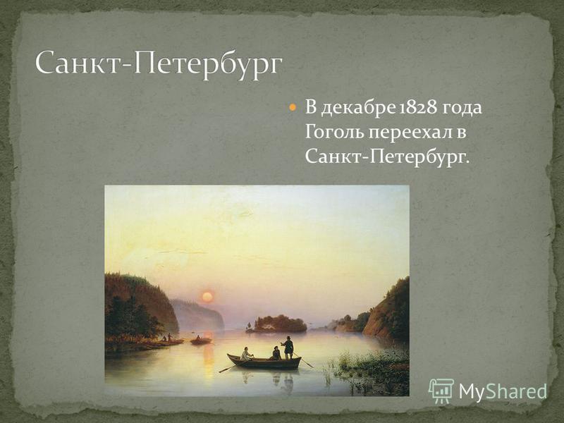 В декабре 1828 года Гоголь переехал в Санкт-Петербург.