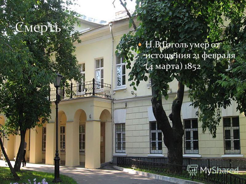 Н.В.Гоголь умер от истощения 21 февраля (4 марта) 1852