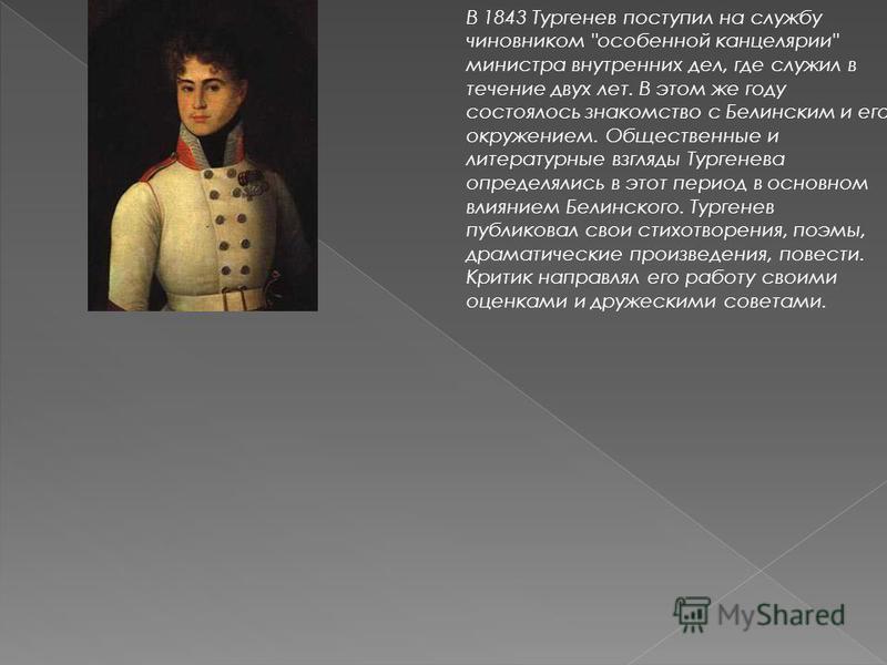 В 1843 Тургенев поступил на службу чиновником