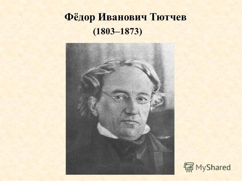 Урок литературы в 10 классе по теме «Мыслящая поэзия» Ф.И.Тютчева, ее философская глубина и образная насыщенность»