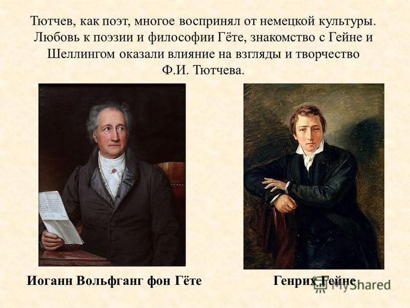 В июне 1822 года, получив место сверхштатного чиновника русской миссии в Баварии, Тютчев отправляется в Мюнхен.