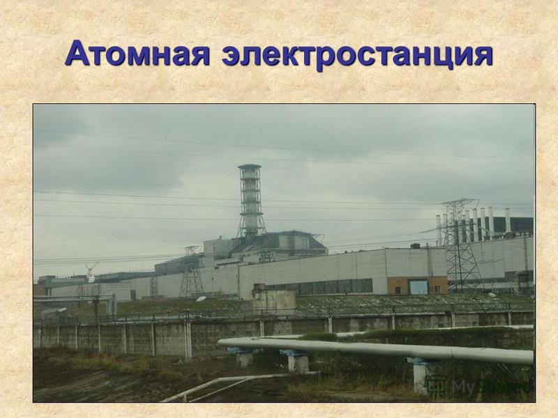Обнинская АЭС (РБМК) Ленинградская АЭС (РБМК) Новосибирская АЭС (РБМК) Курская АЭС (РБМК) Нововоронежская АЭС (ВВЭР) Смоленская АЭС (РБМК) Кольская АЭС (ВВЭР) Калининская АЭС (РБМК) Ульяновская АЭС (ВВЭР) Балаковская АЭС (ВВЭР) Армянская АЭС (ВВЭР) Б