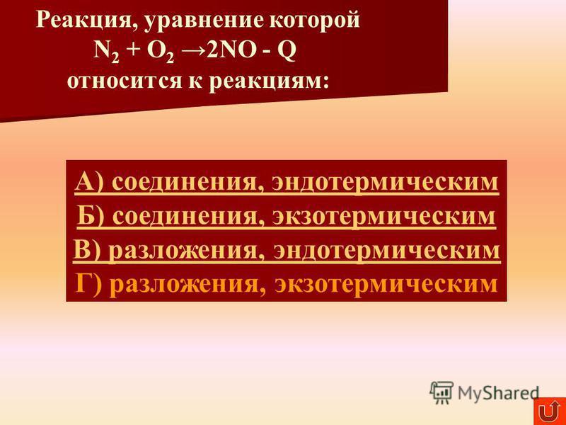 А) соединения, экзотермическим Б) разложения, экзотермическим В) соединения, эндотермическим Г) разложения, эндотермическим Реакция, уравнение которой 2СО (г) СО 2(г) + С (тв) + Q относится к реакциям: