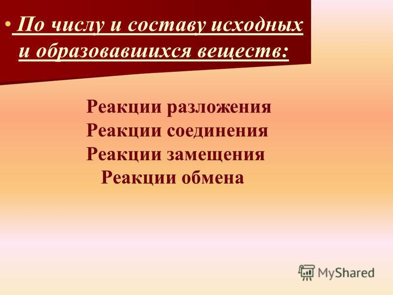 Zn + H 2 SO 4 = ZnSO 4 + H 2 2H 2 + O 2 = 2 H 2 O КЛАССИФИКАЦИЯ ХИМИЧЕСКИХ РЕАКЦИЙ