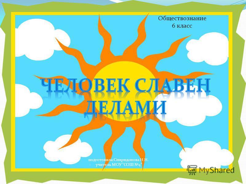 Обществознание 6 класс подготовила:Спиридонова Н.Н. - учитель МОУ СОШ 4